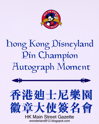 Click image for larger version  Name:HKMSG-2012-HKDL-Pin-Champion-Autograph-Moment1.JPG Views:1 Size:120.8 KB ID:17771